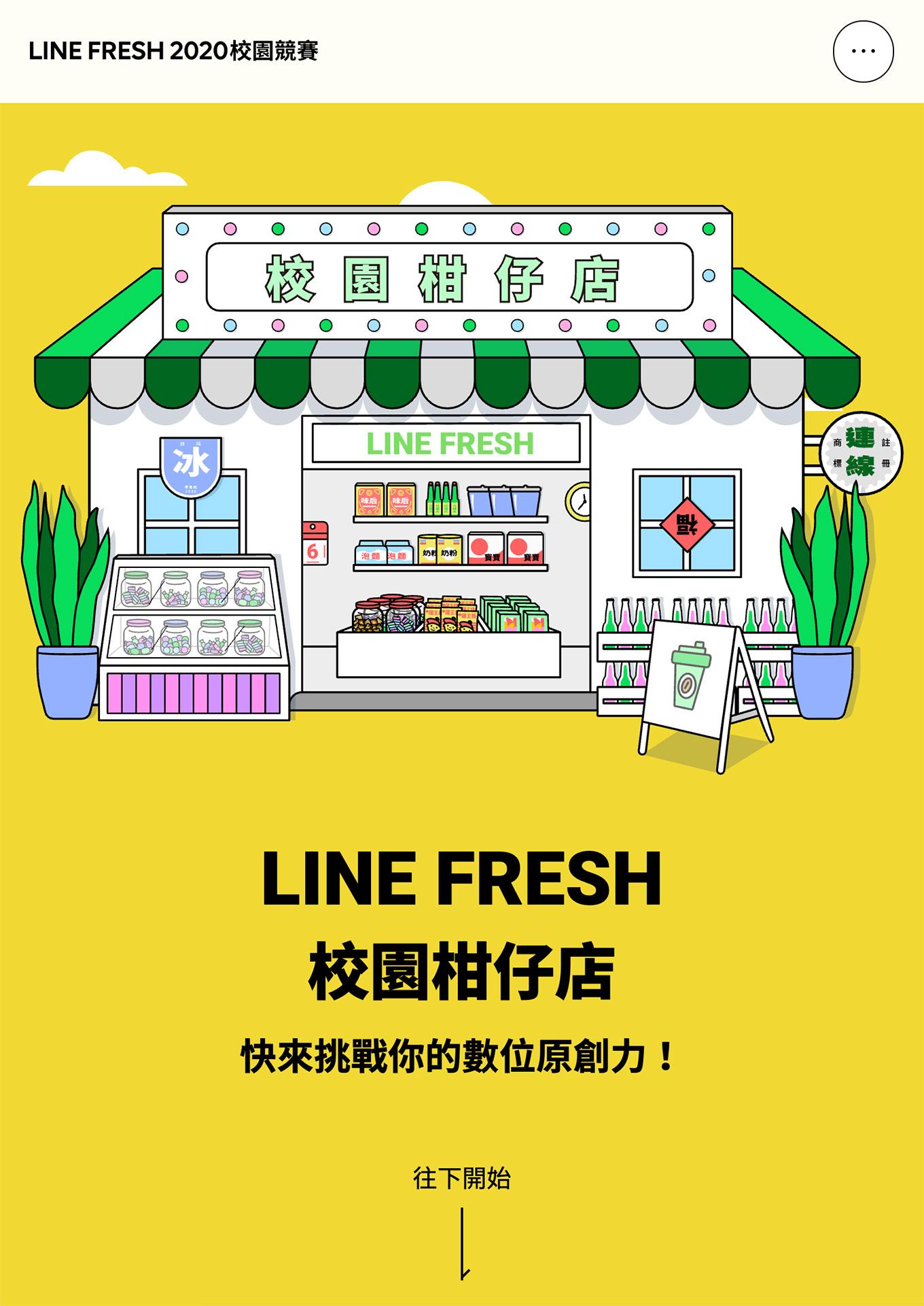 LINE STORE 校園柑仔店